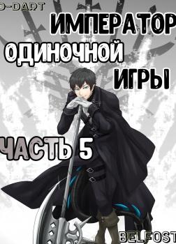 Император Одиночной Игры 5