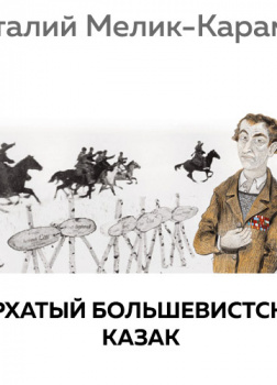 Пархатый Большевистский Казак