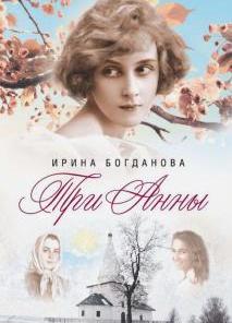 Три Анны