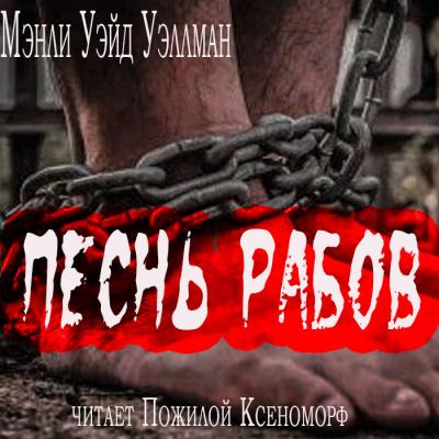 Песнь рабов