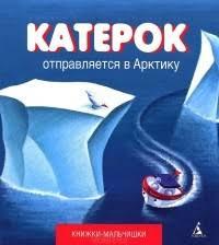 Катерок отправляется в Арктику