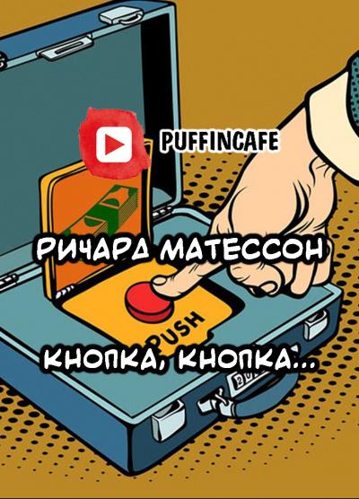 Кнопка, кнопка...