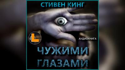 Чужими глазами