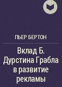 Вклад Б. Дурстина Грабла в развитие рекламы
