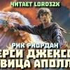 Перси Джексон и певица Аполлона