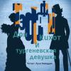 Дон Кихот и тургеневская девушка
