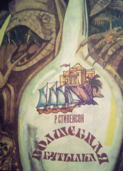 Волшебная бутылка