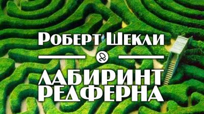Лабиринт Редферна