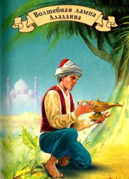 Волшебная лампа Аладдина