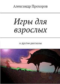Игры для взрослых и другие рассказы