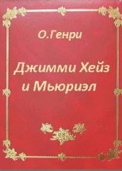 Джимми Хейз и Мьюриэл