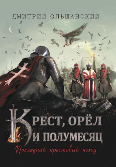 Последний крестовый поход