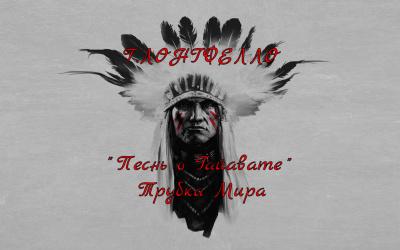 Песнь о Гайавате. Трубка Мира
