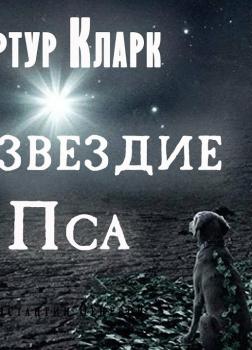 Созвездие Пса