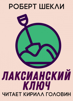 Лаксианский ключ