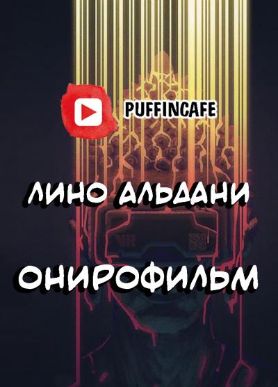 Онирофильм