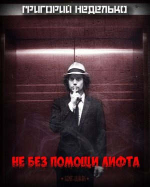 Не без помощи лифта