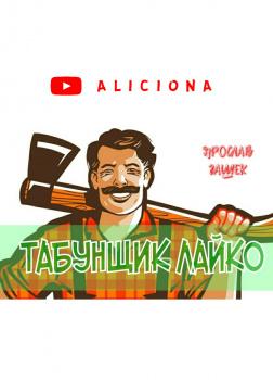 Табунщик Лайко