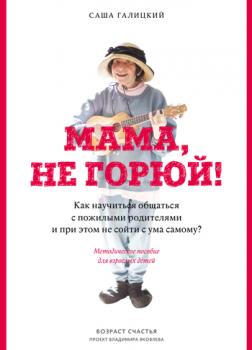 Мама, не горюй!