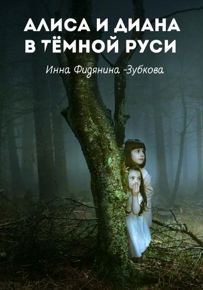 Алиса и Диана в тёмной Руси