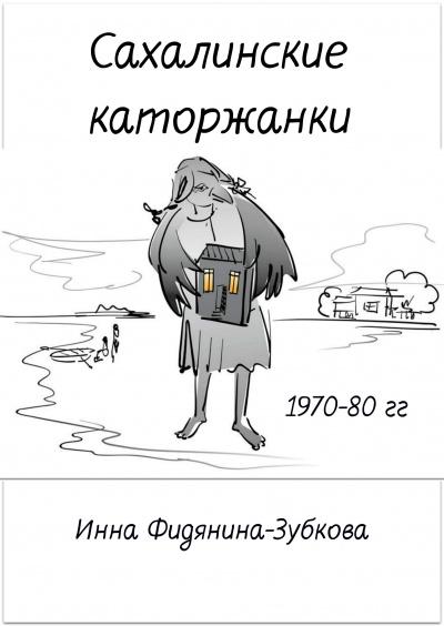 Сахалинские каторжанки