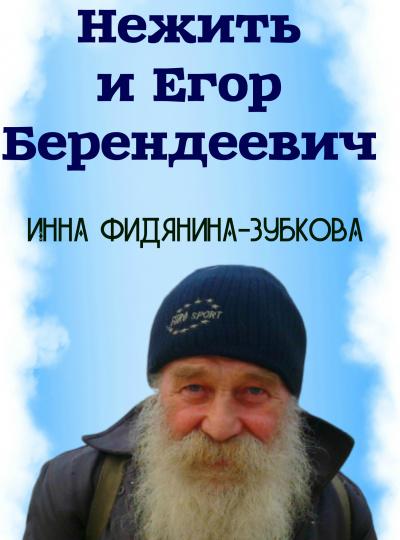 Нежить и Егор Берендеевич