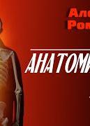Анатомический жених