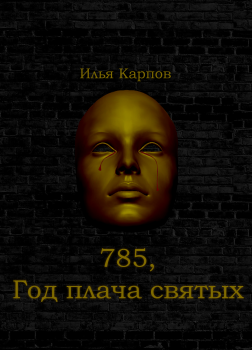 785. Год плача святых
