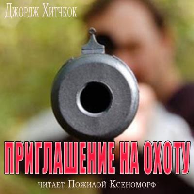 Приглашение на охоту