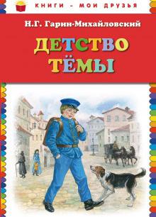 Детство Тёмы