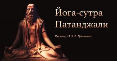 Йога Сутра Патанджали