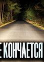 Там, где кончается дорога