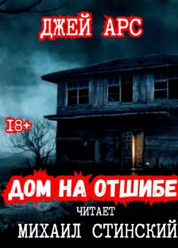 Дом на отшибе