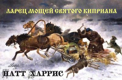 Ларец мощей Святого Киприана