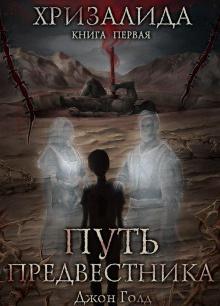 Путь Предвестника