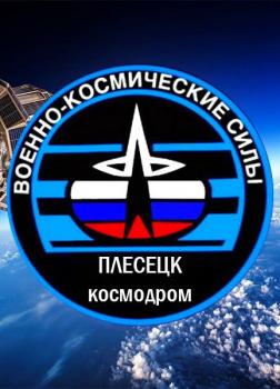 Бункер космодрома Плесецк