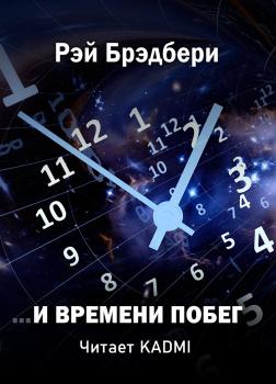 …И времени побег