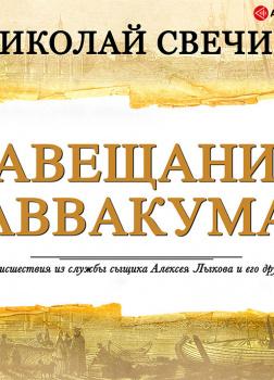 Завещание Аввакума