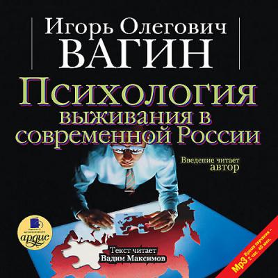 Заяц, стань тигром! Психология выживания в современной России