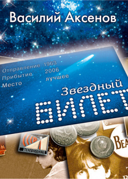 Звездный билет