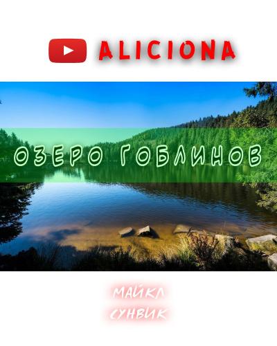 Озеро гоблинов