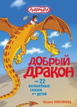 Сказка о добром драконе