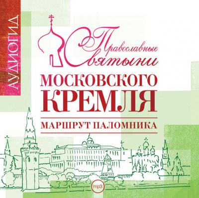 Православные святыни Московского Кремля