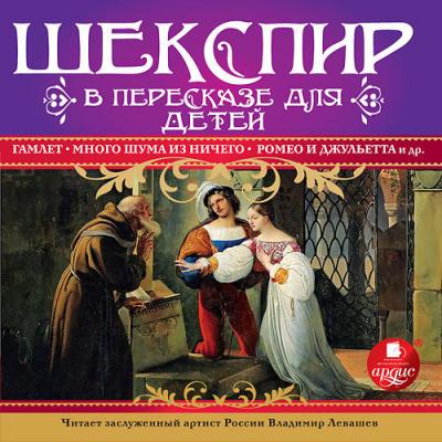 Шекспир в пересказе для детей
