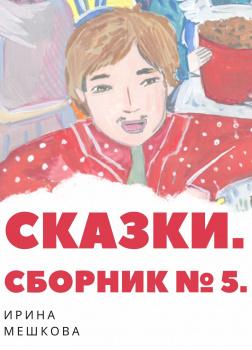 Сказки Ирины Мешковой. Часть 5