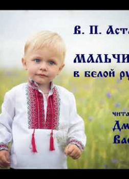 Мальчик в белой рубашке