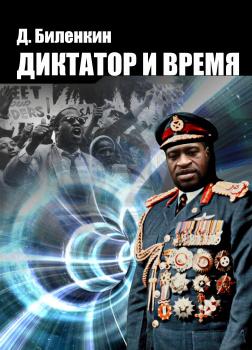 Диктатор и время