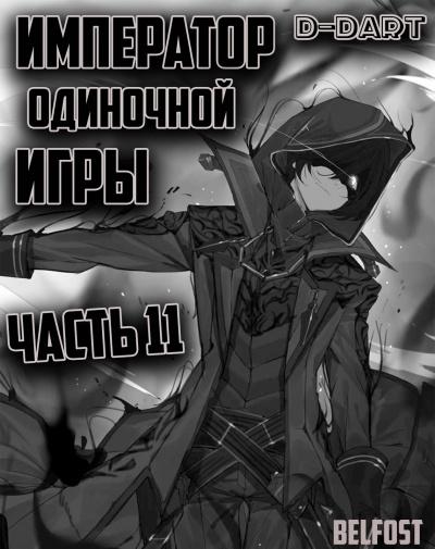 Император Одиночной Игры 11