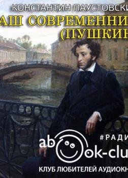Наш современник (Пушкин)