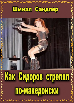 Как Сидоров стрелял по-македонски